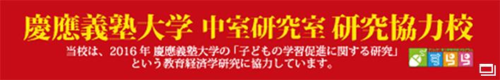 慶應義塾大学 中室研究室 研究協力校